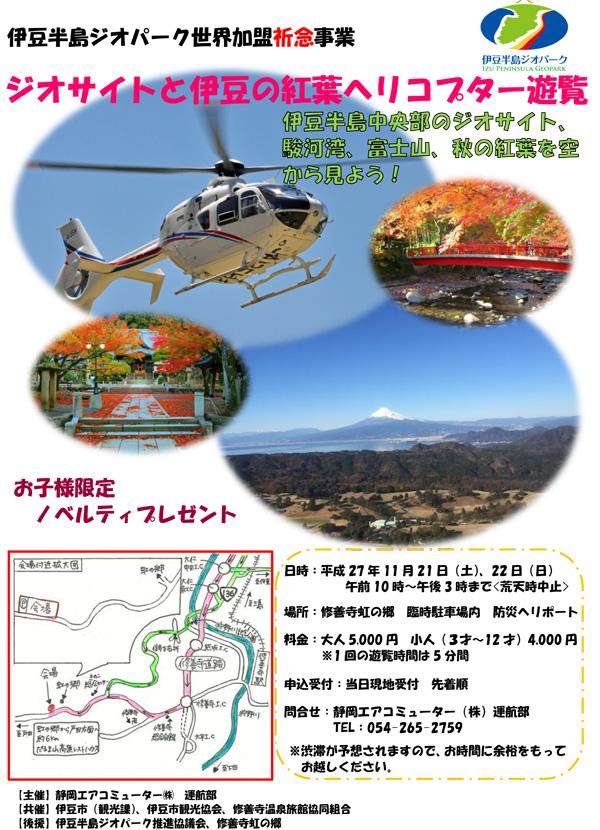 ジオサイトと伊豆の紅葉ヘリコプター遊覧のご案内
