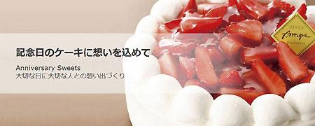 記念日・アニバーサリーオプション